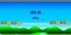 हिन्दी कहानियाँ