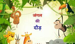 animal story in hindi