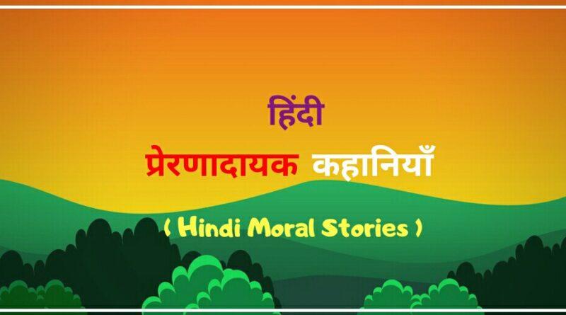 hindi kahaniyan