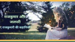 pariyon ki kahaniyan in hindi