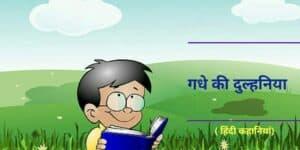 short funny story in hindi
