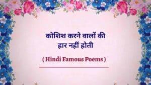 प्रेरक कविताएं
