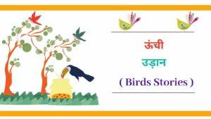 Birds stories in hindi