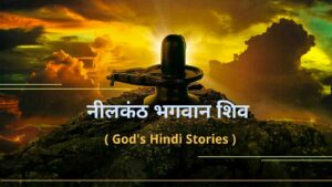 God Stories in Hindi