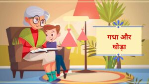 Grandmother Stories in Hindi