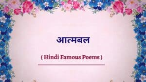 inspirational poems in hindi