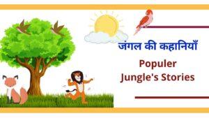 jungle ki kahani