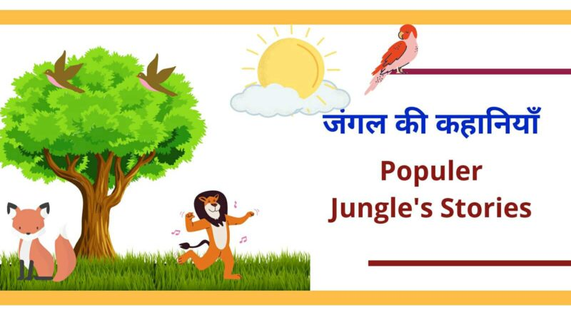 jungle ki kahani
