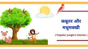 jungle ki kahani in hindi