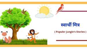 jungle story in hindi