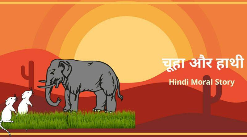 Hathi aur Chuha-चुहा और हाथी