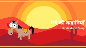 short donkey story in hindi-गधे की कहानी