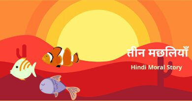 the three fishes story in hindi