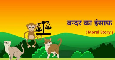 two cats and a monkey story in hindi
