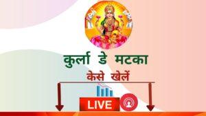 कुर्ला डे की गेसिंग-matka kurla day