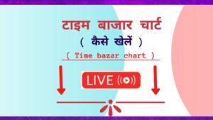 टाइम बाजार पेनल चार्ट- Time Bazar Panel Chart