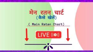 मेन रतन मटका चार्ट-Main Ratan Matka Chart