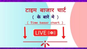 Time Bazar Chart, टाइम बाजार का चार्ट