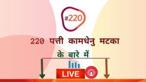 220 पत्ती कामधेनु