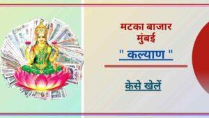 मटका बाजार मुंबई कल्याण ओपन क्या है