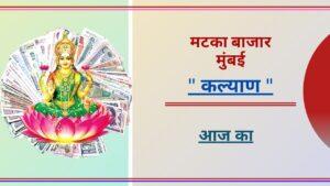 मटका बाजार मुंबई कल्याण