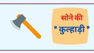 सोने की कुल्हाड़ी,Sone Ki Kulhadi Story In Hindi