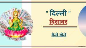 Delhi Disawar Satta