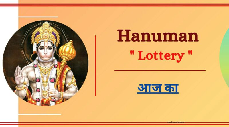 Hanuman Lottery