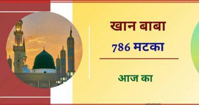 Khan Baba 786 Matka