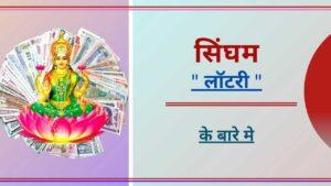 Singham Lottery
