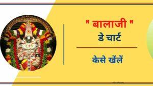 Balaji Day Result