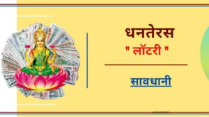 Dhanteras Lottery Result