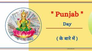 Punjab Day Satta