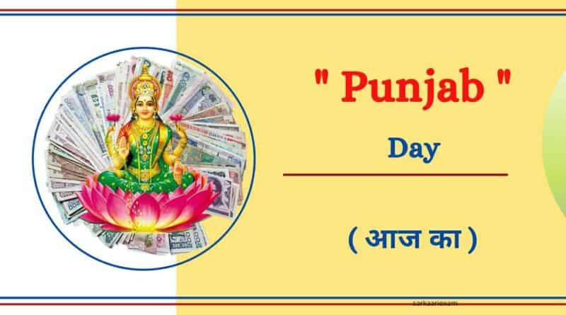 Punjab Day Satta King