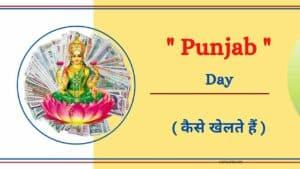 Punjab Day Satta Result Chart