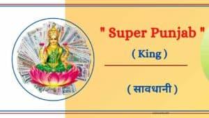 Super Punjab Satta Result