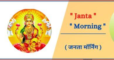 Morning Janta Result