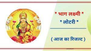 Play Bhag Lakshmi Lottery