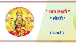 Play Bhag Lakshmi Lottery Result