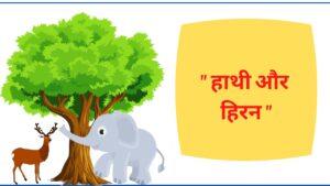 हाथी और हिरन की कहानी